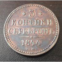 3 копейки серебром 1844г.ЕМ R состояние
