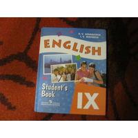 "Афанасьева.Михеева""Английский язык для 9 класса."