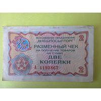 Чек 2 копейки 1976 г. Внешпосылторг СССР.