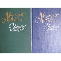 Маргарет Митчелл. Унесенные ветром (в двух томах)
