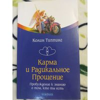 """Книга """"Карма и радикальное прощение"""", 2012 мягкая обложка"""