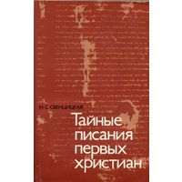 И.С. Свенцицкая. Тайные писания первых христиан