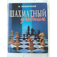 В. Пожарский. Шахматный учебник