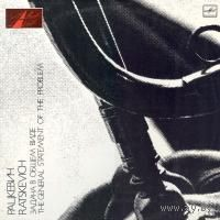 LP Творческое Объединение ЛАВА / Владимир Рацкевич - Задача в общем виде (1990)