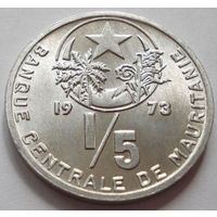Мавритания. 1/5 угии 1973 год KM#1