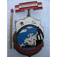 Знак. КСФ (Краснознамённый Северный флот) 40 лет. 1933-1973. тяжёлый