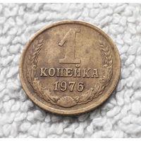 1 копейка 1976 года СССР #11