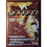 DVD диск. Футбол. Финалы Чемпионатов Европы 1964-2008.