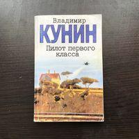 """Владимир Кунин. """"Пилот первого класса. Старшина. Клад""""."""