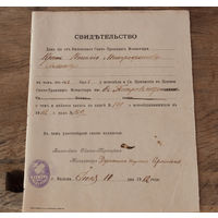 Свидетельство об исповеди и Св. Причастии в церкви Виленского Свято-Троицкого монастыря, г. Вильна, 1912 г.