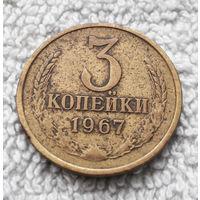3 копейки 1967 СССР #03