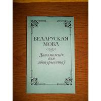 Беларуская мова Дапаможнік для абітурыентау
