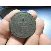 2 копейки 1802 г. Александр 1 кольцевик  редкая монета (1)
