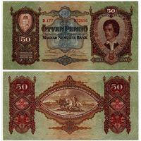 Венгрия. 50 пенго (образца 1932 года, P99, XF)