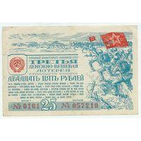 СССР, 25 рублей 1943 год, 3-я денежно-вещевая лотерея, Военный выпуск