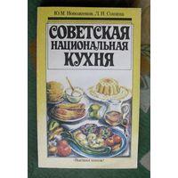 Советская национальная кухня. Ю. М. Новоженова, Л. Н. Сопина.