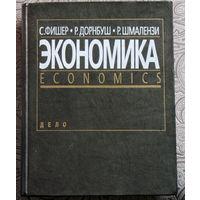С.Фишер, Р.Дорнбуш, Р.Шмалензи Экономика.