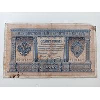 1рубль 1898гКоншин-Овчинников