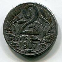 АВСТРИЯ - 2 ГЕЛЛЕРА 1917