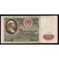 50 Рублей 1991 год