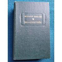 Фридрих Шиллер Валленштейн // Серия: Литературные памятники