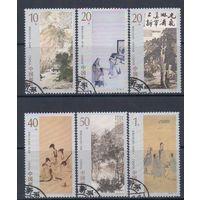 [1438] Китай КНР 1994. Культура.Искусство.Живопись. Гашеная серия.