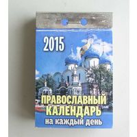 Отрывной календарь ПРАВОСЛАВНЫЙ за 2015 год
