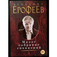 Венедикт Ерофеев - Малое собрание