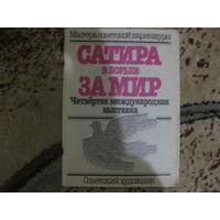 """Четвертая международная выставка """"Сатира в борьбе за мир""""  1983 год."""