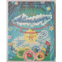 Тайны страны Акитаммарг, или удивительные путешествия с Запятайкиным. О.Л. Соболева, В.В. Агафонов