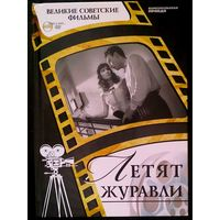 Летят журавли (книга+DVD) серия Великие советские фильмы