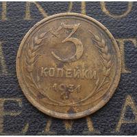 3 копейки 1931 СССР #02
