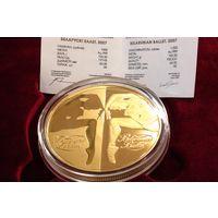 Белорусский балет 1000 рублей 2007 год. 5 Oz золото 999.0 тираж 99 экз. Очень редкая монета.