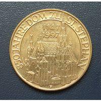 20 шилингов 1997 год. Австрия. 850 лет собора святого Стефана.