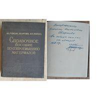 М. Н. Рудицын, П. Я. Артемов, М. И. Любошиц. Справочное пособие по сопротивлению материалов. Автографы авторов.