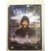РАСПРОДАЖА DVD! Фильм ОСТРОВ