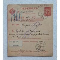 Иудаика п/перевод Вильна Минск  1915