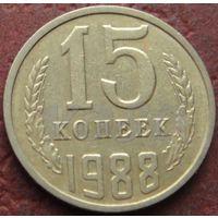 4211:  15 копеек 1988 медно-никелевый сплав
