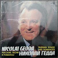 LP Николай ГЕДДА, тенор - Русские песни и романсы (1981)