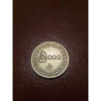 Иран 5000 риалов 50 лет центральному банку Ирана