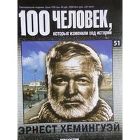 DE AGOSTINI 100 человек которые изменили ход истории 51 ЭРНЕСТ ХЕМИНГУЭЙ