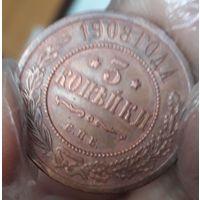 3 коп. 1908г. красные