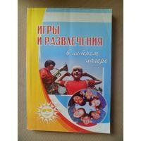 Книга б/у Игры и развлечения в летнем лагере