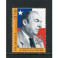 Никарагуа. Пабло Неруда - чилийский поэт, лауреат Нобелевской премии 1971 года