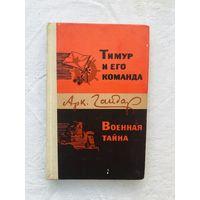 Книга А.Гайдар тимур и его команда ,военная тайна 1978