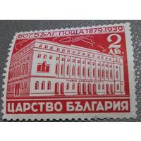Царство Болгария, история почты, 150 лет, распродажа