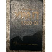 Автомобиль тягач Урал 4320-01