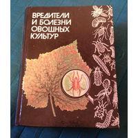 Вредители и болезни овощных культур. Справочник 1989
