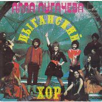EP Алла Пугачева - Цыганский хор (1983)
