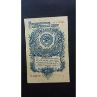 1 рубль 1947 года. 15 лент. СССР. Низкий старт